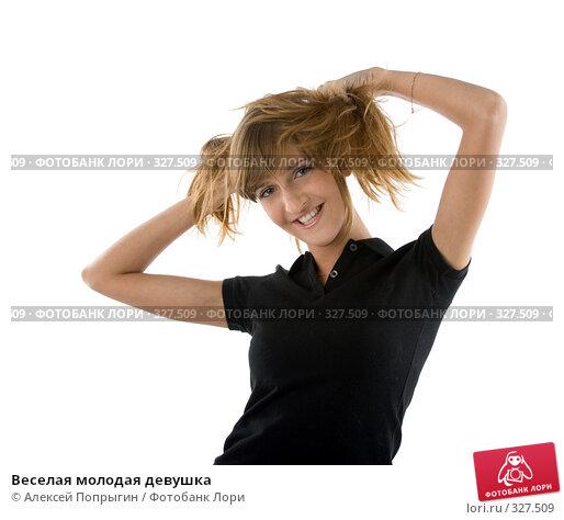 Веселая молодая девушка, фото № 327509, снято 7 июня 2006 г. (c) Алексей Попрыгин / Фотобанк Лори