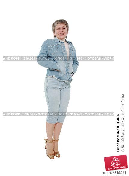 Весёлая женщина, фото № 316261, снято 31 мая 2008 г. (c) Юрий Викулин / Фотобанк Лори