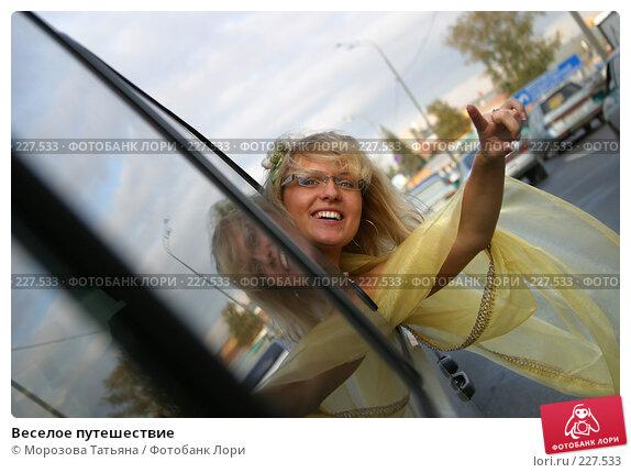 Веселое путешествие, фото № 227533, снято 3 сентября 2005 г. (c) Морозова Татьяна / Фотобанк Лори