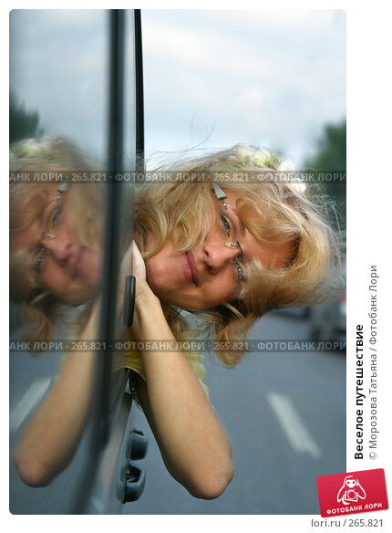Веселое путешествие, фото № 265821, снято 3 сентября 2005 г. (c) Морозова Татьяна / Фотобанк Лори