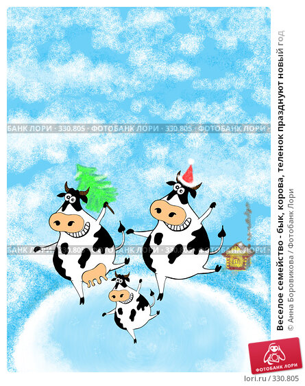 Веселое семейство - бык, корова, теленок празднуют новый год, иллюстрация № 330805 (c) Анна Боровикова / Фотобанк Лори