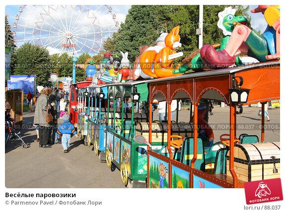Весёлые паровозики, фото № 88037, снято 16 сентября 2007 г. (c) Parmenov Pavel / Фотобанк Лори
