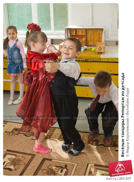 Весёлые танцоры.Репортаж из детсада, фото № 261477, снято 24 апреля 2008 г. (c) Федор Королевский / Фотобанк Лори