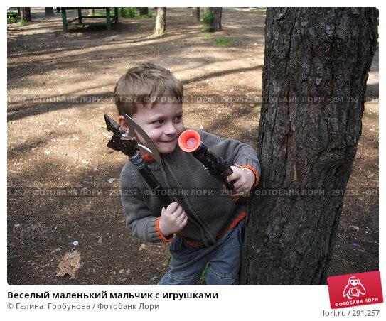 Веселый маленький мальчик с игрушками, фото № 291257, снято 17 мая 2007 г. (c) Галина  Горбунова / Фотобанк Лори