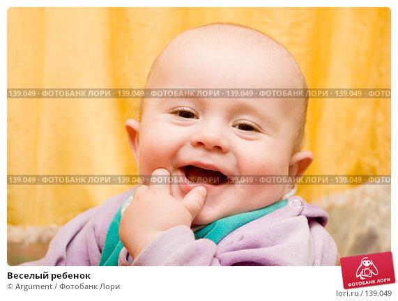 Веселый ребенок, фото № 139049, снято 6 ноября 2007 г. (c) Argument / Фотобанк Лори