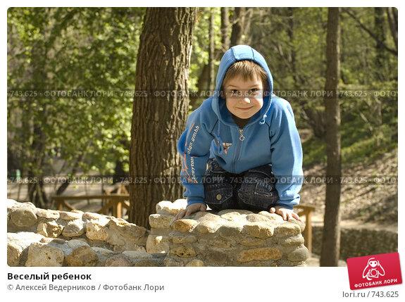 Веселый ребенок. Редакционное фото, фотограф Алексей Ведерников / Фотобанк Лори