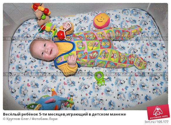 Весёлый ребёнок 5-ти месяцев,играющий в детском манеже, фото № 105177, снято 23 июня 2017 г. (c) Круглов Олег / Фотобанк Лори