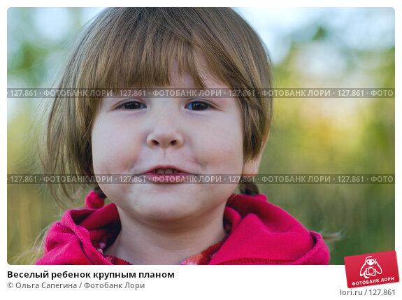 Веселый ребенок крупным планом, фото № 127861, снято 25 сентября 2007 г. (c) Ольга Сапегина / Фотобанк Лори