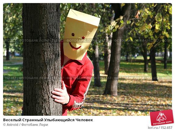 Веселый Странный Улыбающийся Человек, фото № 152657, снято 30 сентября 2007 г. (c) Astroid / Фотобанк Лори