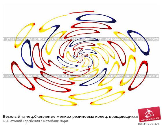 Веселый танец.Скопление мелких резиновых колец, вращающихся в ритме танца, иллюстрация № 27321 (c) Анатолий Теребенин / Фотобанк Лори