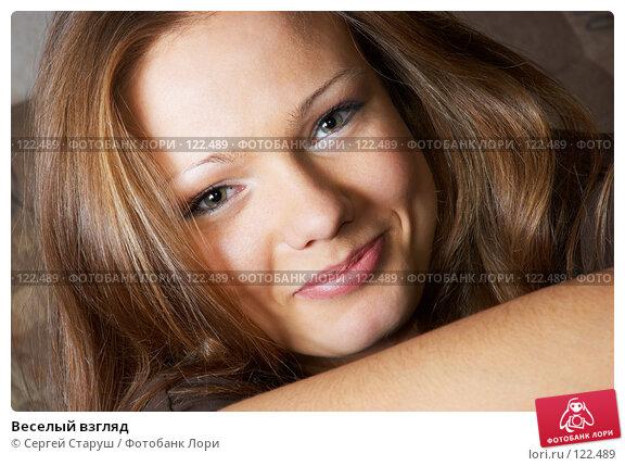 Веселый взгляд, фото № 122489, снято 29 октября 2006 г. (c) Сергей Старуш / Фотобанк Лори