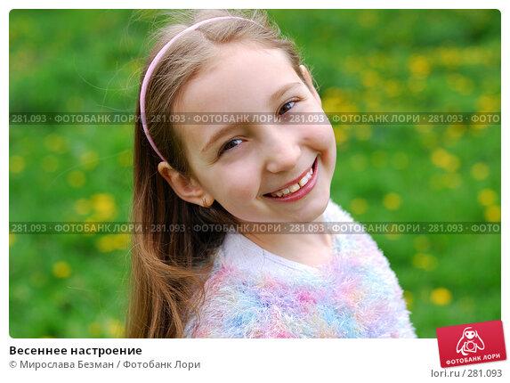 Весеннее настроение, фото № 281093, снято 11 мая 2008 г. (c) Мирослава Безман / Фотобанк Лори