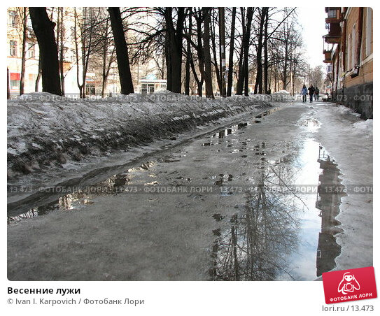 Весенние лужи, фото № 13473, снято 2 апреля 2006 г. (c) Ivan I. Karpovich / Фотобанк Лори