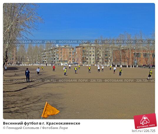 Весенний футбол в г. Краснокаменске, фото № 226725, снято 16 марта 2008 г. (c) Геннадий Соловьев / Фотобанк Лори