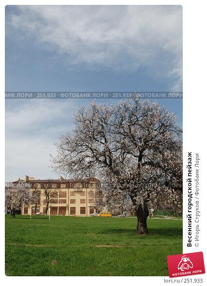 Весенний городской пейзаж, фото № 251933, снято 15 апреля 2008 г. (c) Игорь Струков / Фотобанк Лори