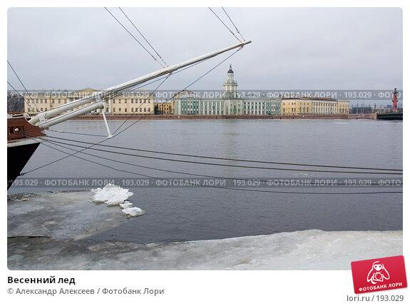 Весенний лед, эксклюзивное фото № 193029, снято 14 марта 2007 г. (c) Александр Алексеев / Фотобанк Лори