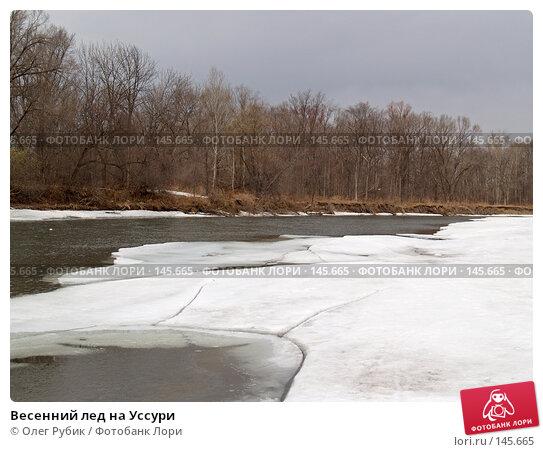 Весенний лед на Уссури, фото № 145665, снято 8 апреля 2007 г. (c) Олег Рубик / Фотобанк Лори