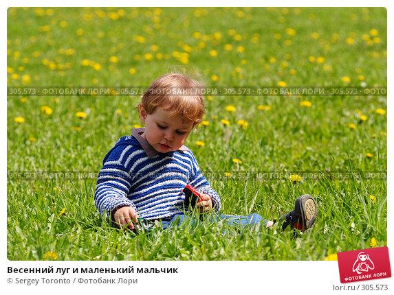 Весенний луг и маленький мальчик, фото № 305573, снято 11 мая 2008 г. (c) Sergey Toronto / Фотобанк Лори