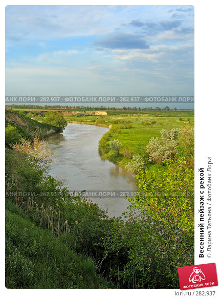 Весенний пейзаж с рекой, фото № 282937, снято 6 мая 2008 г. (c) Ларина Татьяна / Фотобанк Лори
