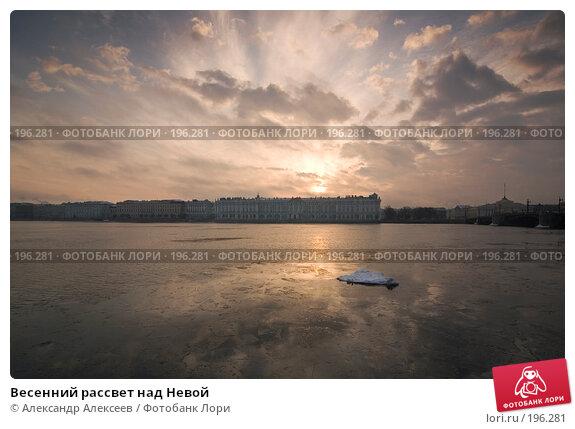 Весенний рассвет над Невой, эксклюзивное фото № 196281, снято 5 февраля 2008 г. (c) Александр Алексеев / Фотобанк Лори