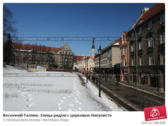 Весенний Таллин. Улица рядом с церковью Нигулисте, фото № 266629, снято 29 марта 2008 г. (c) Наталья Белотелова / Фотобанк Лори
