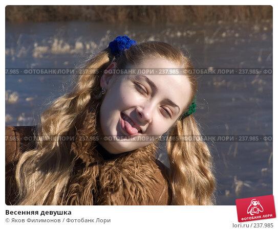 Весенняя девушка, фото № 237985, снято 5 декабря 2016 г. (c) Яков Филимонов / Фотобанк Лори