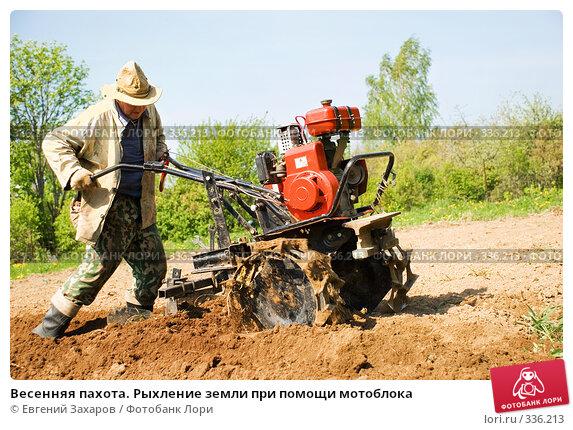 Весенняя пахота. Рыхление земли при помощи мотоблока, фото № 336213, снято 18 мая 2008 г. (c) Евгений Захаров / Фотобанк Лори