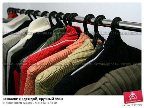 Вешалки с одеждой, крупный план, фото № 297245, снято 24 октября 2016 г. (c) Константин Тавров / Фотобанк Лори