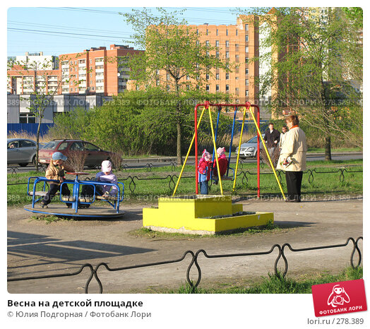 Весна на детской площадке, фото № 278389, снято 6 мая 2008 г. (c) Юлия Селезнева / Фотобанк Лори