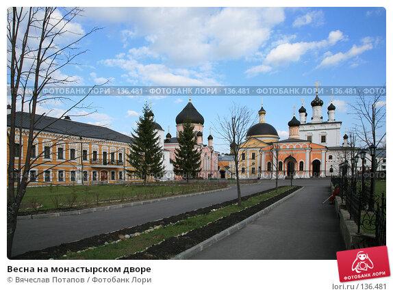 Весна на монастырском дворе, фото № 136481, снято 26 апреля 2007 г. (c) Вячеслав Потапов / Фотобанк Лори