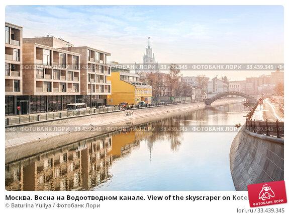 Купить «Весна на Водоотводном канале View of the skyscraper on Kotelnicheskaya Naberezhnaya from the Vodootvodny Canal», фото № 33439345, снято 21 апреля 2019 г. (c) Baturina Yuliya / Фотобанк Лори
