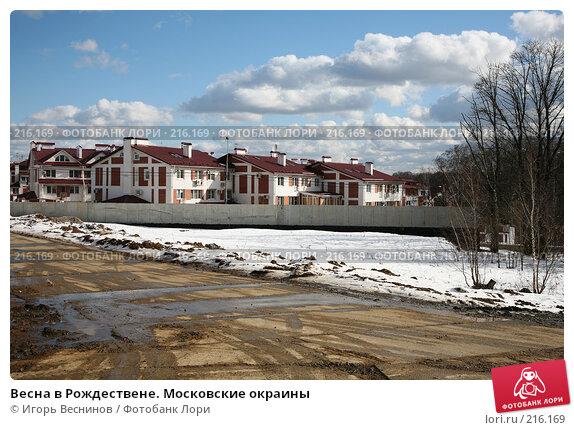 Весна в Рождествено. Московские окраины, фото № 216169, снято 6 марта 2008 г. (c) Игорь Веснинов / Фотобанк Лори