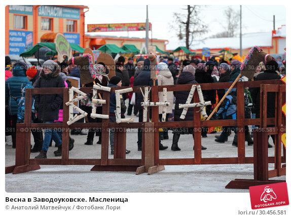 Весна в Заводоуковске. Масленица (2019 год). Редакционное фото, фотограф Анатолий Матвейчук / Фотобанк Лори