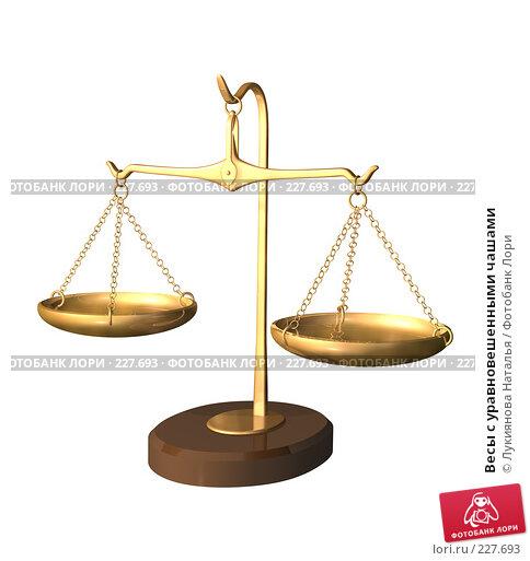 Весы с уравновешенными чашами, иллюстрация № 227693 (c) Лукиянова Наталья / Фотобанк Лори