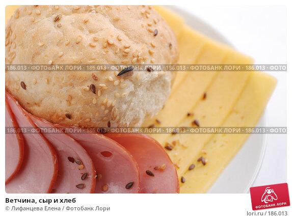 Ветчина, сыр и хлеб, фото № 186013, снято 24 января 2008 г. (c) Лифанцева Елена / Фотобанк Лори