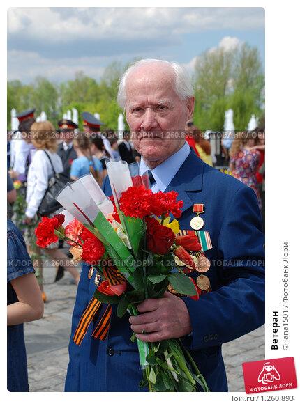 Купить «Ветеран», эксклюзивное фото № 1260893, снято 9 мая 2009 г. (c) lana1501 / Фотобанк Лори