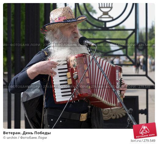 Ветеран. День Победы, фото № 279549, снято 9 мая 2008 г. (c) urchin / Фотобанк Лори