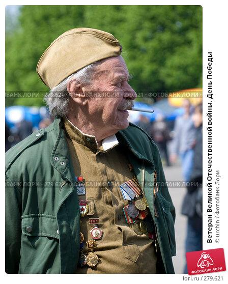 Купить «Ветеран Великой Отечественной войны. День Победы», фото № 279621, снято 9 мая 2008 г. (c) urchin / Фотобанк Лори