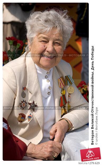 Купить «Ветеран Великой Отечественной войны. День Победы», фото № 279629, снято 9 мая 2008 г. (c) urchin / Фотобанк Лори