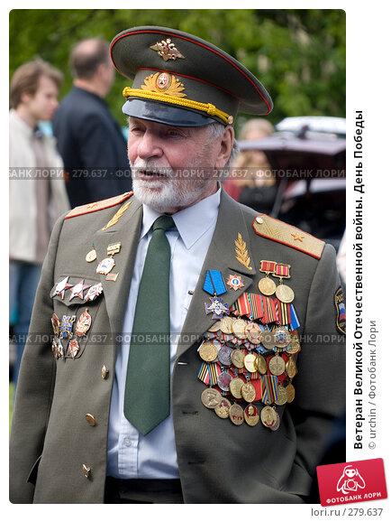 Купить «Ветеран Великой Отечественной войны. День Победы», фото № 279637, снято 9 мая 2008 г. (c) urchin / Фотобанк Лори