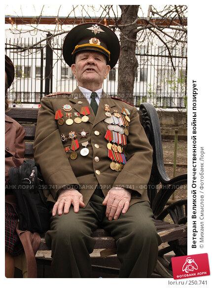 Купить «Ветеран Великой Отечественной войны позирует», фото № 250741, снято 11 апреля 2008 г. (c) Михаил Смыслов / Фотобанк Лори