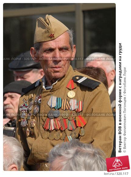 Ветеран ВОВ в военной форме с наградами на груди, фото № 320117, снято 9 мая 2006 г. (c) Виктор Филиппович Погонцев / Фотобанк Лори