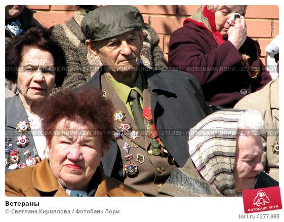 Купить «Ветераны», фото № 277985, снято 3 мая 2008 г. (c) Светлана Кириллова / Фотобанк Лори