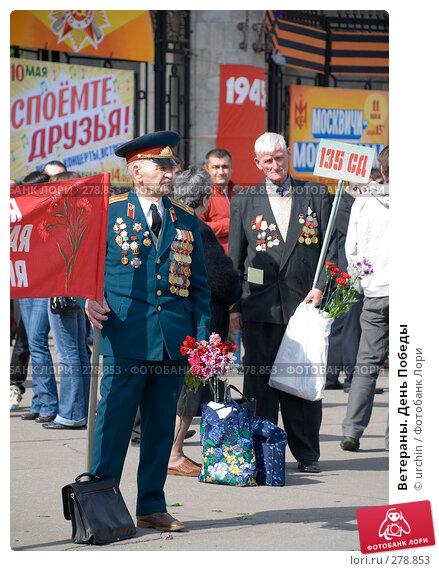 Купить «Ветераны. День Победы», фото № 278853, снято 9 мая 2008 г. (c) urchin / Фотобанк Лори