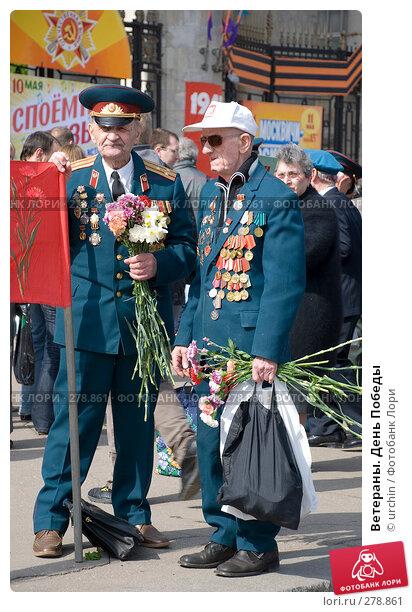 Ветераны. День Победы, фото № 278861, снято 9 мая 2008 г. (c) urchin / Фотобанк Лори