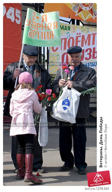 Ветераны. День Победы, фото № 279541, снято 9 мая 2008 г. (c) urchin / Фотобанк Лори