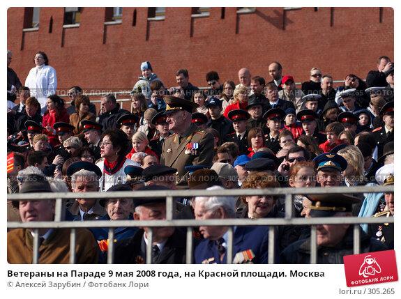 Ветераны на Параде 9 мая 2008 года, на Красной площади. Москва, фото № 305265, снято 9 мая 2008 г. (c) Алексей Зарубин / Фотобанк Лори