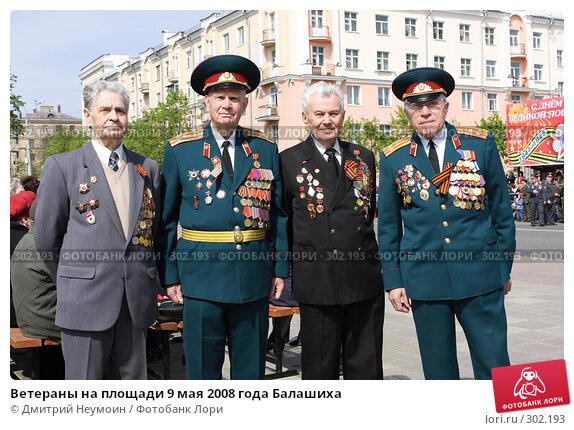 Ветераны на площади 9 мая 2008 года Балашиха, эксклюзивное фото № 302193, снято 9 мая 2008 г. (c) Дмитрий Нейман / Фотобанк Лори
