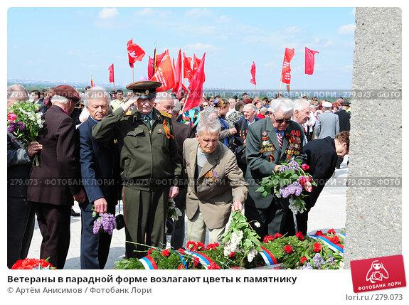 Ветераны в парадной форме возлагают цветы к памятнику, фото № 279073, снято 9 мая 2008 г. (c) Артём Анисимов / Фотобанк Лори