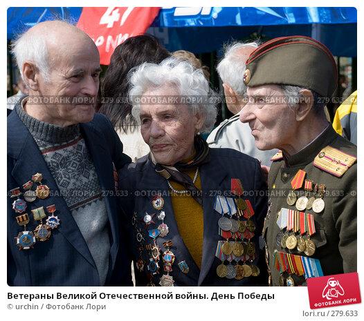 Купить «Ветераны Великой Отечественной войны. День Победы», фото № 279633, снято 9 мая 2008 г. (c) urchin / Фотобанк Лори